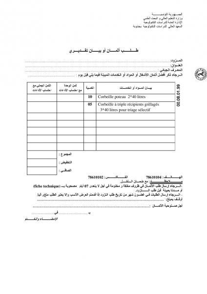 Demande de devis pour corbeille poteau tunisie for Demande de devis