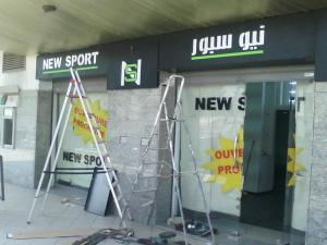 Revêtement de façade et habillage signalétique
