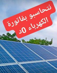 Installation photovoltaïque Raccordée au réseau STEG - (solaire)