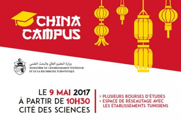 Salon des Universités chinoises en Tunisie