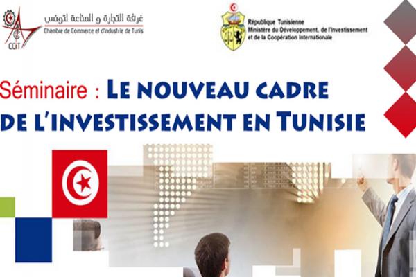Seminaire sur le nouveau cadre dinvestissement en for Chambre de commerce en tunisie