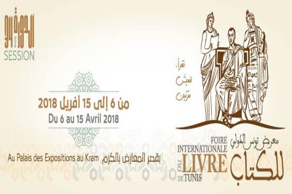 La 34ème édition de la Foire internationale du livre de Tunis du 6 au 15 avril 2018