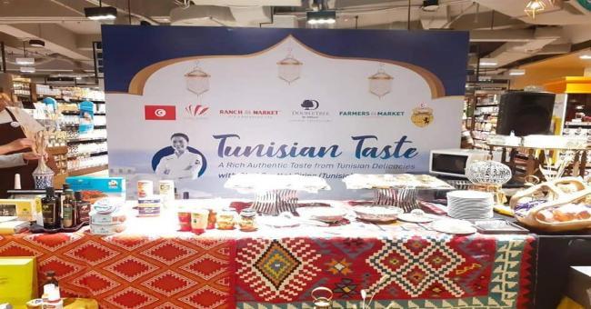 Journées commerciales tunisiennes