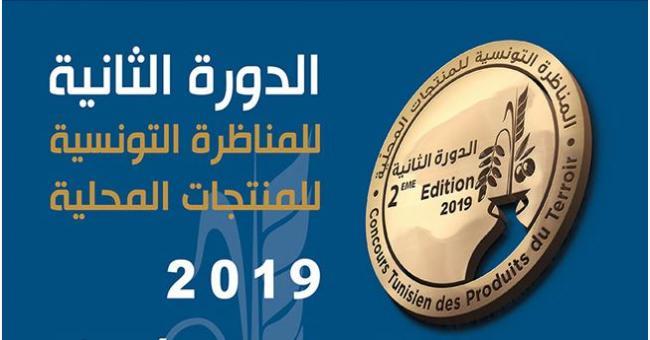 2ème Edition du Concours Tunisien des Produits du Terroir