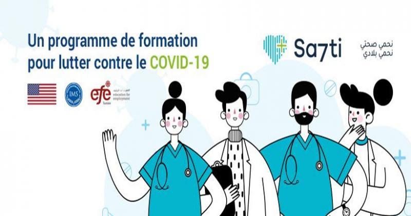 Sa7ti.tn : une plateforme de formation en ligne destinée au corps médical