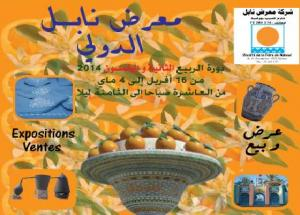 Foire internationale de Nabeul