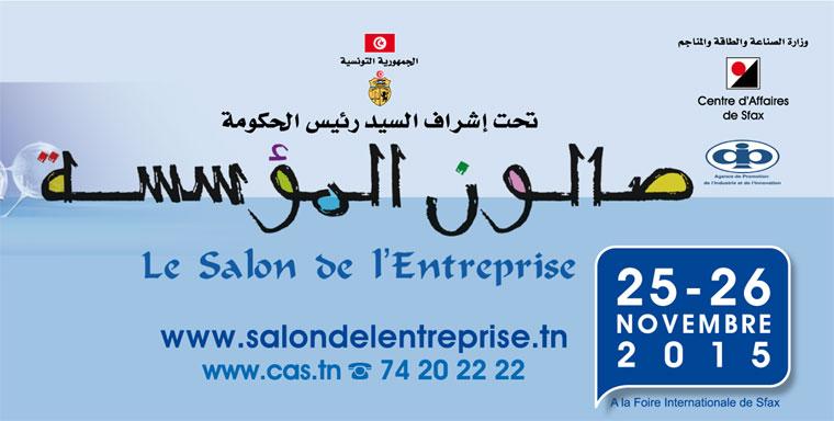 Le Salon de l'Entreprise à Sfax