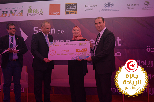 Concours Startup Tunisia Awards