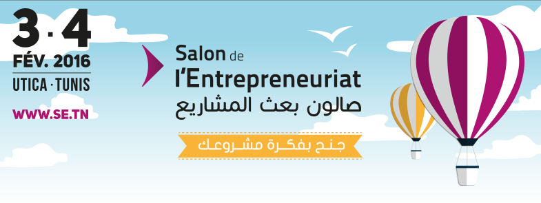 Salon de l 39 entreprenariat 2016 tunisie for Salon entreprenariat